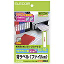 [ELECOM(エレコム)] A4サイズ 18×90mm ・ 300枚 背ラベル(ファイル用) EDT-TF30(代引き不可)【ポイント10倍】