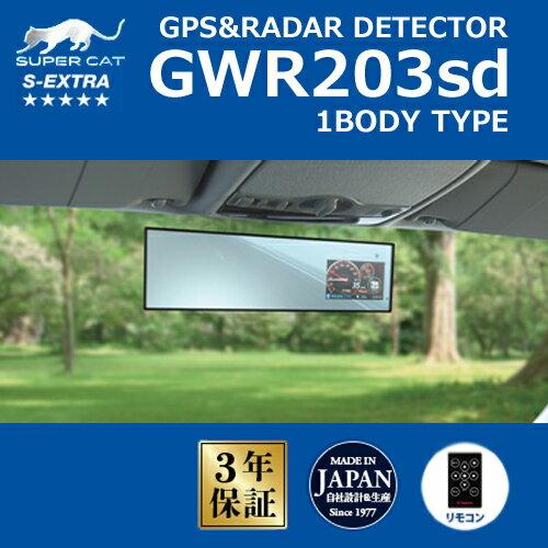 Yupiteru(ユピテル) GPS&ミラー型レーダー探知機 GWM205SD【あす楽対応】【ポイント10倍】【送料無...