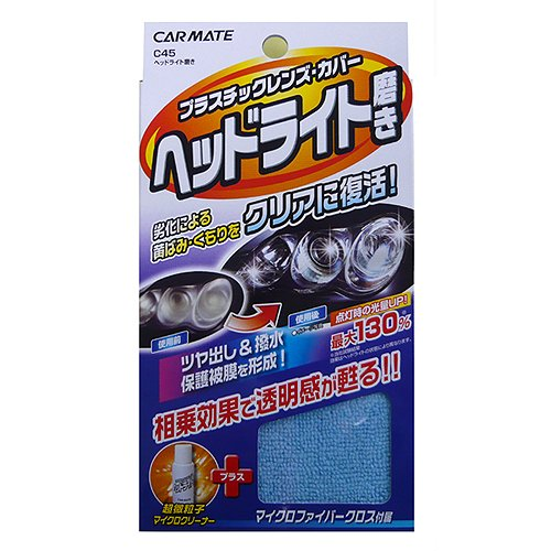 カーメイト車用ヘッドライト磨きC45ポイント10倍