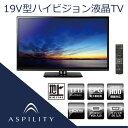 ASPILITY 19インチ 液晶テレビ AT-19L01SR【あす楽対応】【ポイント10倍】【送料無料】【smtb-f】