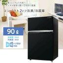 S-cubism 2ドア冷蔵庫 冷凍庫 90L WR-2090BK ブラック コンパクト 小型 一人暮らし(代引不可)【ポイント10倍】【送料…