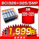 【ラ0】○○【ICチップ付/LED否点灯】BCI-326+325/5MP BCI-326(BK/C/M/Y)+BCI-325BK マルチパッ...