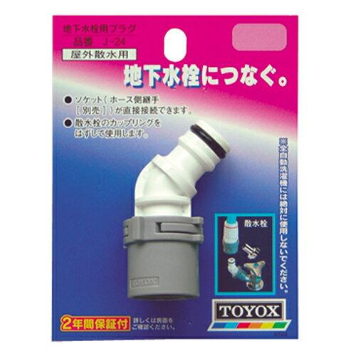 TOYOX・地下水栓用プラグ・J-24園芸機器:散水・ホースリール:散水パーツ(代引き不可)ポイント