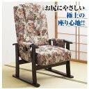 高座椅子 コイルスプリング高座椅子(代引不可)【ポイント10倍】【送料無料】【smtb-f】
