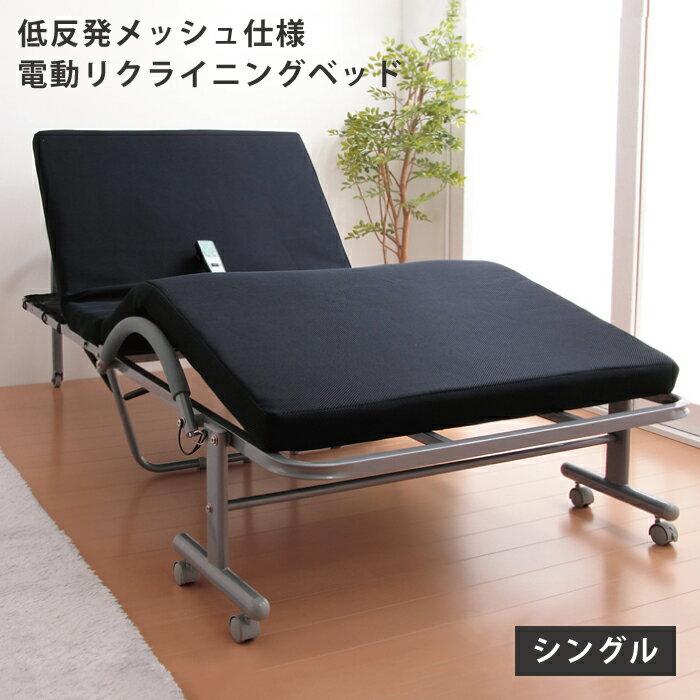 低反発 メッシュ仕様 電動 リクライニングベッド シングル ベッド 折りたたみ 折りたたみベッド(代引不可)【ポイント10倍】【送料無料】