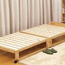 ベッド 中居木工 らくらく 折りたたみ式 桧 すのこベッド シングル 日本製 桧 ひのき