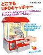 UFOキャッチャー EB-XS2300 電動ミニクレーンゲーム ミニクレーンゲーム UFOキャッチャー 本体ぬいぐるみ おもちゃ 景品 を入れるとまるでゲームセンター【ポイント10倍】