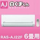 日立 ルームエアコン 白くまくん RAS-AJ22F 主に6畳用【あす楽対応】【ポイント10倍】【送料無料】【smtb-f】