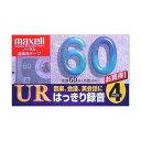 日立マクセル カセットテープ UR-60L 4P【ポイント10倍】