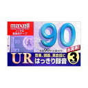 日立マクセル オーディオカセット90分3巻 UR-90L 3P【ポイント10倍】