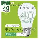 マクサー電機 ホワイトシリカ 電球40W型 2個パック MX-LW100V36W2P【ポイント10倍】