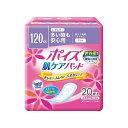 日本製紙クレシア ポイズパッド レギュラー 20枚(代引不可)【ポイント10倍】