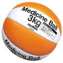 モルテン molten メディシンボール(Medicine Ball) 3KG PLD3000【S1】