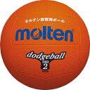 躲避球 - molten(モルテン) ゴムドッジボール2号球 ORG(橙) D2OR【ポイント10倍】