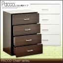 【Paccoシリーズ】チェスト 59cm幅タイプ 箪笥 たんす タンス(代引き不可)【ポイント10倍】