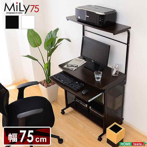 パソコンデスク たっぷり収納のスタンダードパソコンデスク【-Mily-ミリー75cm幅】(代引き不可)