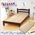 木製ベッド シングルベッド フレームのみ すのこベッド ナチュラル ブラウン 子供用大人用ベッド シンプル木製ベッド【Klasse-クラッセ-】シングル(フレームのみ)(代引き不可)【送料無料】【ポイント10倍】