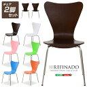 ダイニングチェア 木製 2脚セット スタッキング可能 デザイナーズチェア 食卓イス 椅子 カジュアルモダンダイニングチェア【-Refinado-レフィナード】(チェア2脚セット)(代引き不可)【ポイント10倍】