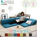 カバーリングコーナーローソファ【Lantana-ランタナ-】(カバーリング コーナー ロー 単品)(代引き不可)【送料無料】【S1】