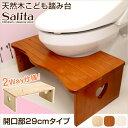 ナチュラルなトイレ子ども踏み台(29cm、木製)角を丸くしているのでお子様やキッズも安心して使えます|salita-サリタ-(代引き不可)【..