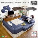 組み合わせ自由 日本製  コーナーローソファ フロアタイプ 【Linum-リナム- 2SET 】(代引き不可)【ポイント10倍】