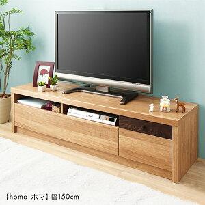 日本製 完成品 テレビ台 テレビボード TV台 TVボード