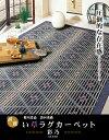 純国産 柳川段通 袋四重織 い草ラグカーペット 『彩乃』 約191×191cm(代引不可)【送料無料】【ポイント10倍】