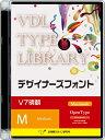 視覚デザイン研究所 VDL TYPE LIBRARY デザイナーズフォント Macintosh版 Open Type V7明朝 Medium 40200(代引き不可)