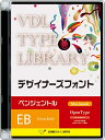 視覚デザイン研究所 VDL TYPE LIBRARY デザイナーズフォント Macintosh版 Open Type ペンジェントル Extra Bold 45100(代引き不可)