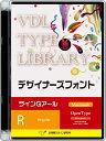 視覚デザイン研究所 VDL TYPE LIBRARY デザイナーズフォント Macintosh版 Open Type ラインGアール Regular 49200(代引き不可)
