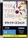 視覚デザイン研究所 VDL TYPE LIBRARY デザイナーズフォント Windows版 Open Type ロゴ丸 Heavy 43010(代引き不可)