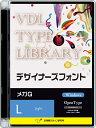 視覚デザイン研究所 VDL TYPE LIBRARY デザイナーズフォント Windows版 Open Type メガG Light 43310(代引き不可)
