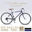 マイパラス 自転車 クロスバイク 700C 6段ギア M-604 3色(代引不可)【ポイント10倍】【送料無料】【smtb-f】