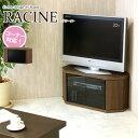 テレビ台 テレビボード コーナータイプ ラシーヌ RCA-800AV-CR(代引不可)【送料無料】【ポイント10倍】