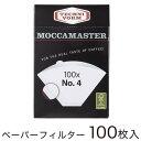 モカマスター MOCCAMASTER ペーパーフィルターNo.4 100枚入 MMF-4【ポイント10倍】