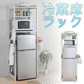 冷蔵庫ラック【ポイント10倍】【送料無料】
