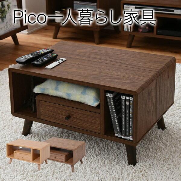 Pico series Table テーブル ローテーブル リビング 収納 棚 収納家具 木製 シンプル【ポイント10倍】【送料無料】