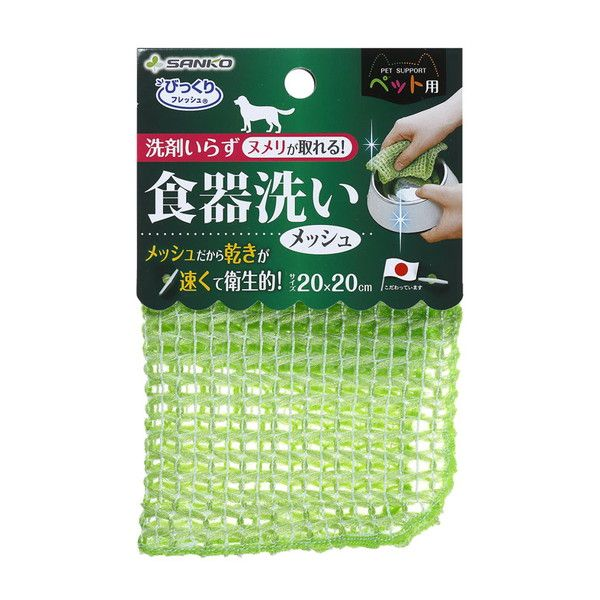 サンコー ペット用食器洗い メッシュ GR グリーン【ポイント10倍】