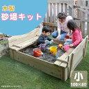 砂場 小 約100×80cm ※砂別売り 木製 パーソナル砂場 サンド ガーデン(代引不可)【ポイ