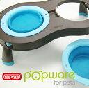 Popware ぺたんこスタンド S ブルー ペット 食器台 スタンド 便利な折りたたみ式スタンド【ポイント10倍】