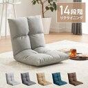 【ポイント10倍】【送料無料】座椅子 座いす コンパクト チェア 椅子 リクライニング ブラウン ベージュ ピンク オレンジ ネイビー かわいい ソファ 1人掛け