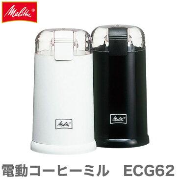 メリタ 電動コーヒーミル ECG62 ブラック ホワイト【あす楽対応】【ポイント10倍】
