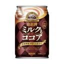 キリン 小岩井 ミルクとココア 缶 280g×24本【ポイント10倍】