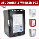 【ポイント10倍】冷蔵庫 小型 冷温庫 デザイン冷蔵庫 小型 冷温庫 デザイン 25リットル冷温庫 VS-401 【ポイント10倍】【10P28Mar12】