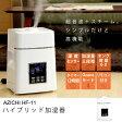 AZICHI ハイブリッド加湿器 HF-11【あす楽対応】【送料無料】【S1】
