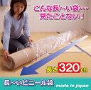 長〜いビニール袋 4枚組【ポイント10倍】
