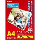 ナカバヤシ ラミネートフィルム E2タイプ 150ミクロン A4サイズ LPR-A4E2-15SP 20枚入【ポイント10倍】