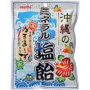 【ケース販売】名糖 沖縄のミネラル塩飴 80g×10袋 名糖産業【ポイント10倍...