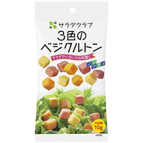 キユーピー サラダクラブ 3色のベジクルトン 10g【ポイント10倍】