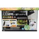 ジェックス マリーナ450 LEDセット【ポイント10倍】